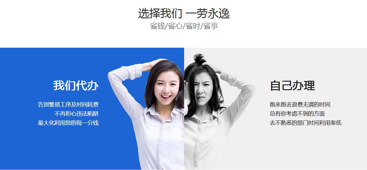 注册公司选择启典财务代理记账一劳永逸/省钱/省心/省时/省事